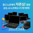 삼성 LG 중고노트북 특가 업무/게임용 삼성 R540