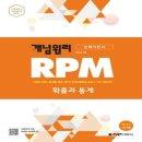 개념원리 RPM 확률과 통계 /4181 (2020년) 개념원리 고등