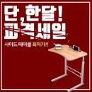 노트북 테이블 사이드 간이 책상 쇼파 침대 보조 탁자