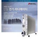 신일산업 라디에이터SER-K30LF 15핀 온풍팬
