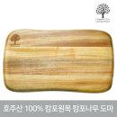 100% 호주산 청정원목 캄포나무-대 사이즈/원목도마
