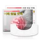 어깨 찜질용 핫팩 20매 당일출고 안전인증/어깨핫팩