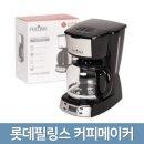 롯데필링스 커피메이커 커피머신 커피기계 HCM-WD13B