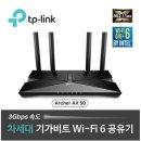Wi-Fi 6 와이파이공유기_Archer AX50_3Gbps (3년보증)