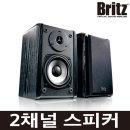 브리츠 BR-1000A Plus 2채널 스피커 -RC-