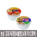 농심 사발면컵(24입) 김치사발면12개+육개장사발면12개