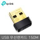 TL-WN725N USB 무선랜카드 / 우체국택배 당일발송
