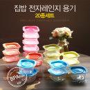 국산/20종세트) 집밥 전자레인지 용기 300ml