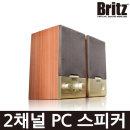 브리츠 BR-1000A Cuve 2채널 스피커 -RC-