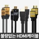 HDMI V2.0 케이블 MICRO/MINI HDMI 연장케이블 1M~10M