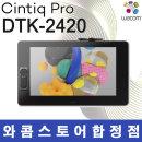 와콤 신티크프로 타블렛 DTK-2420 /와콤스토어합정점