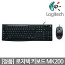 로지텍코리아 미디어콤보 MK200 NEW 유선 콤보