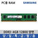 PC 삼성 메모리 램 DDR3 4G 12800 양면 일반 PC3-12800