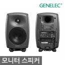 GENELEC 8030 CP 모니터 스피커 액티브 스피커