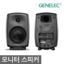 GENELEC 8040 BPM 제네렉 스튜디오 모니터 액티브