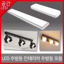 LED 시스템 주방등 25W 화이트 주방조명 WH