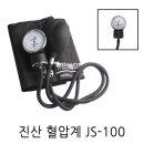 아네로이드식 혈압계 JS-100 혈압측정 혈압기