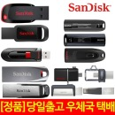 정품 고용량USB OTG 메모리 16G/32G/64G/128G/256G