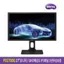 벤큐 PD2700Q QHD 아이케어 모니터 평면 IPS패널 -PT