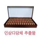 폴리쌕 진산 프리미엄(180g/인삼다당체추출물)