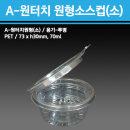 일회용 원터치 원형소스컵(소)-1000개 / 배달포장용기