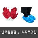 반코팅장갑 현장용장갑  / 부직포일회용덧신 이사용품