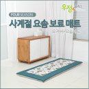 우정플러스 요솜/매트리스/토퍼/이불/그린 미니싱글