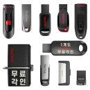 1개도무료 각인 제작 USB 메모리 블레이드 CZ50 16GB
