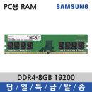 PC 삼성 DDR4-8GB 19200 단면 일반 / 양면 일반 메모리