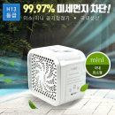 MISO 초미세먼지 미니 공기청정기 H13 헤파필터 화이트