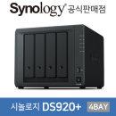 시놀로지 DS920+ 하드미포함 기본메모리4G