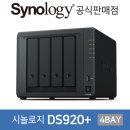 NAS DS920+ 4베이 씨게이트아이언울프 8TB (2TBx4)