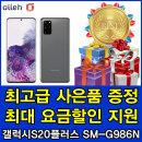 KT 갤럭시S20플러스 SM-G986N 제휴카드/프리미엄