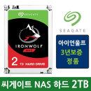 IronWolf 2TB ST2000VN004 NAS HDD 하드디스크