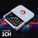 LED컨트롤러 1CH 12V RGB겸용 LED모듈 컨트롤러