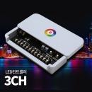 LED컨트롤러 3CH 12V RGB겸용 LED모듈 컨트롤러