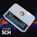 LED컨트롤러 5CH 12V RGB겸용 LED모듈 컨트롤러