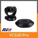 AVer VC520PRO 1080P Full HD USB 화상회의 카메라