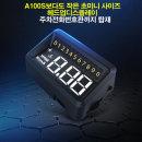자동차 HUD RF100 MINI 헤드업디스플레이 OBD2타입