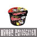 삼양 불닭볶음면 큰컵 105gX16개입