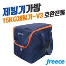 제빙기 가방 프리체전용 15KG V3 호환 메모리폼 소재