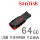 샌디스크 USB 메모리 Cruzer 블레이드 CZ50 64GB