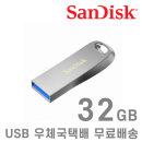 샌디스크 USB 메모리 울트라 럭스 3.1 CZ74 32GB