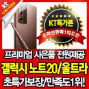 삼성 갤럭시노트20 노트20울트라 사은품제공 KT프라자
