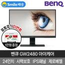 벤큐 GW2480 아이케어 24인치 모니터 무결점