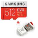 삼성전자MICROSDXCEVOPLUS512GB+리더기포함마이크로SD