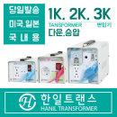 3k 한일트랜스/변압기/가정용 먹통-3K 220v-100v 다운