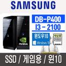 게임용 게임용 2세대 2100 8G SSD+500G GTS450 윈10
