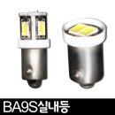 오너클랜  BA9S 꼬마 전구 실내등 LED 차량 램프 자동차 무드등