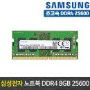DDR4 8G PC4-25600 노트북 메모리 램8기가 RAM 램